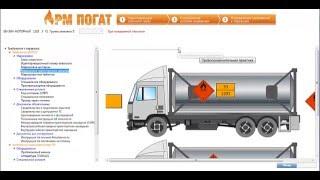 Смотреть видео Перевозка опасных грузов автотранспортом
