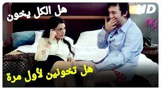 ايجه علمت أن نيل متزوجة | فيلم الحب التركي الحلقة كاملة (مترجم بالعربية)