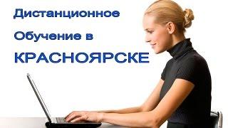 Дистанционное обучение в Красноярске