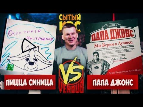 Сытый Кэс - Папа Джонс VS Пицца Синица. Обзор доставки еды в Новосибирске