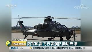 《中国财经报道》 20191008 17:00| CCTV财经