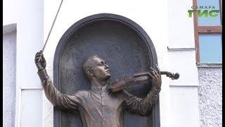 В Самаре увековечили память заслуженного артиста России Дмитрия Когана