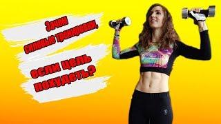 Зачем силовые тренировки, если цель похудеть?