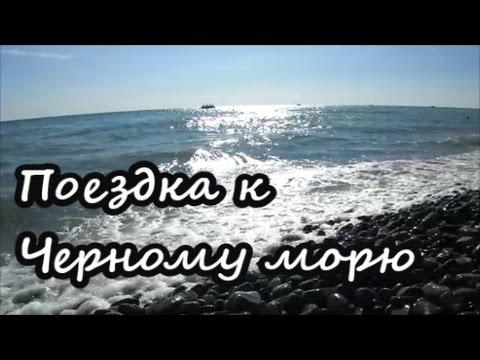 Отдых на Черное море, Лазаревское. Часть 1. Покупка билетов, двухэтажный поезд Северная Пальмира.
