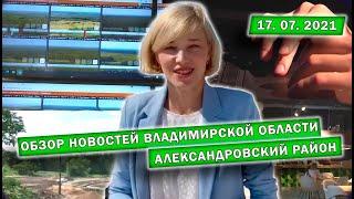 Чехарда ограничений Мошенники и выплаты НОВОСТИ ЗА ОКНОМ Александров Карабаново Струнино