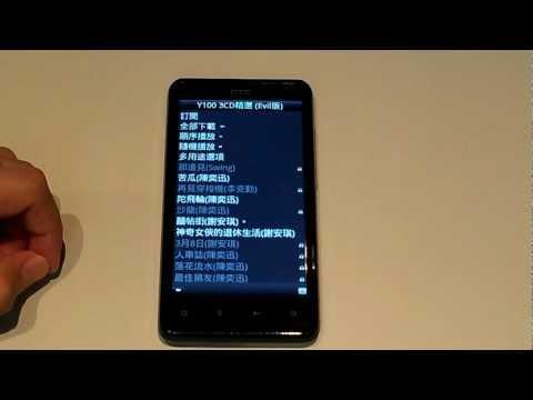 1010 HTC Velocity 4G Demo Musicholic.mp4
