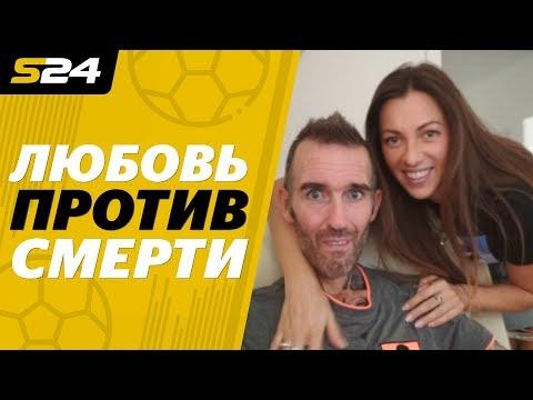 """Экс-игрок """"Зенита"""" Риксен и его русская жена против страшной болезни   Sport24"""