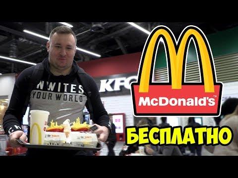 Как покушать в МакДональдс БЕСПЛАТНО? ► 100% способ