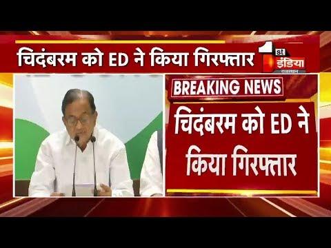 INX Media Case : ED ने P Chidambaram को किया गिरफ्तार