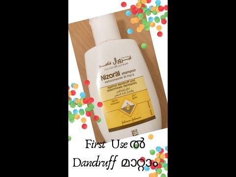 Antidandruff nizoral/ketoconazole shampoo…പെട്ടെന്ന് താരൻ മാറാൻ try ചെയ്യൂ…