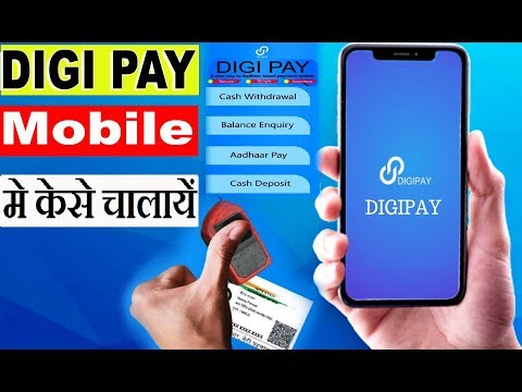 Csc Vle Digipay Mobile मे केसे चालायें/how To Use Digipay For Mobile Phone