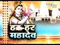 हर- हर महादेव... बम बम लहरी से गूंजा मंदिर ...