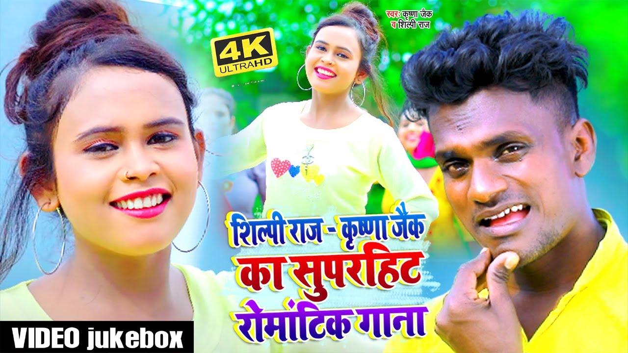 #Video | Shilpi Raj का Superhit रोमांटिक Video | Krishna Zaik | Video Jukebox | Bhojpuri Song 2021