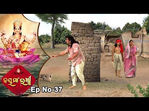 Jai Maa Laxmi | Odia Mytholgical & Devotional Serial | Full Ep 37