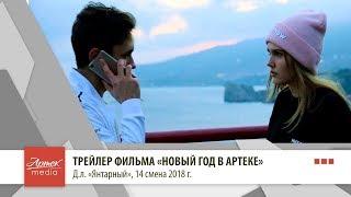Трейлер фильма «Новый год в Артеке», д.л. «Янтарный»