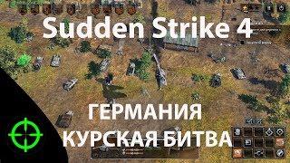 Sudden Strike 4 - Кампания Германия. Курская битва.