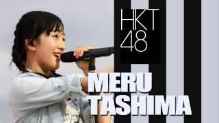 HKT48 田島芽瑠 12秒.