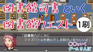 【ゲームさんぽ】図書館司書といく図書館クエスト 第一刷