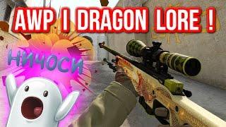 AWP | DRAGON LORE - КАК Я ЕЁ ПОЛУЧИЛ !