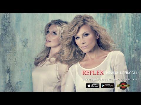 Reflex - альбом