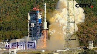 [中国新闻] 北斗三号全球系统核心星座部署完成 | CCTV中文国际