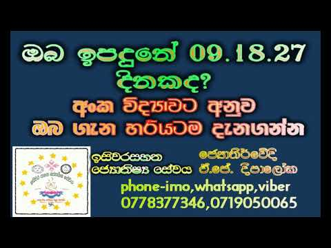 Numrology  Prediction Number 09 Sinhala BY ISIWARA SAHANA ASTROLOGY ~1
