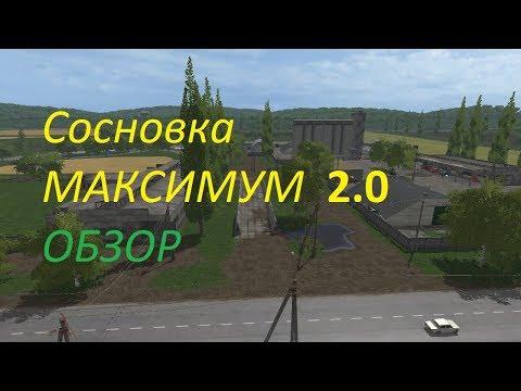 Сосновка Максимум 2.0  обзор