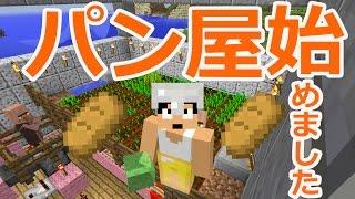 【カズクラ】マイクラ実況 PART455 パン屋始めました!完全自動パン製造機! thumbnail