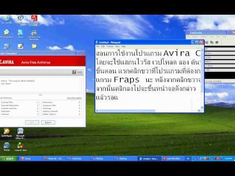 สอนการสแกนไวรัสด้วยโปรแกรม Avira