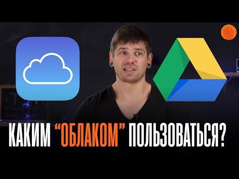 ICloud, Google Drive...🙄 КАКИМ ОБЛАКОМ ЛУЧШЕ ПОЛЬЗОВАТЬСЯ? ▶️ По мнению Саши Ляпоты | COMFY