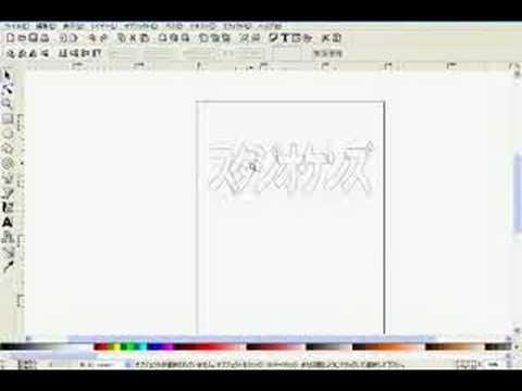 カッティングシート inkscape文字入稿データー Q&Aその2