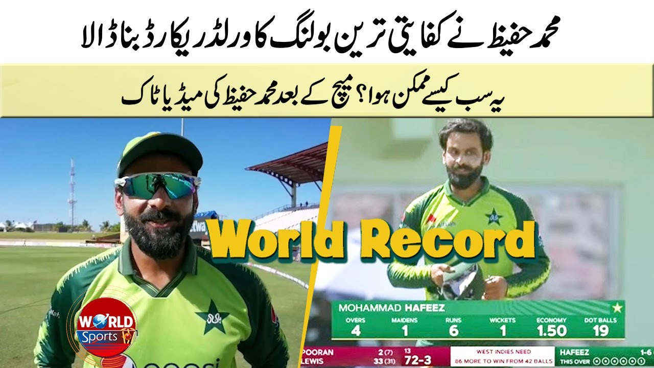 Mohammad Hafeez set most economical bowling World Record | Pakistan vs West Indies 2021