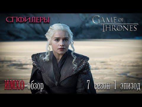 сериал игра престолов 1 сезон 1 серия смотреть