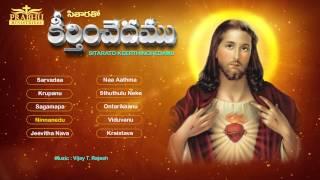 JESUS INSTRUMENTAL SONGS||TELUGU CHRISTIAN||SITHARA THO KEERTHINCHEDA||JUKE BOX||