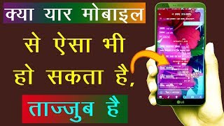 Android phone most useful trick || Android phone best trick || MG MORE