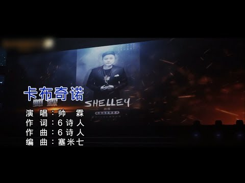 Top Tracks - 帥霖