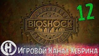 Bioshock 2 - Прохождение часть 12 - Шоу