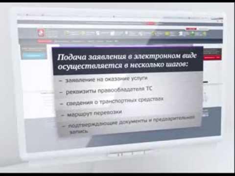 видео: Как оформить пропуск для фур - видео m24.ru