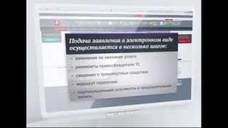 Как оформить пропуск для фур - видео M24.ru(, 2013-11-14T13:48:32.000Z)