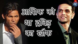 जानिए क्यों Mister cool Rahul Dravid से खौफ खाते थे Mohammad Asif