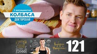 ПроСто кухня | Выпуск 121