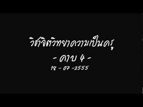 18-07-2555_จิตวิทยาสำหรับครู_[คาบ_4]