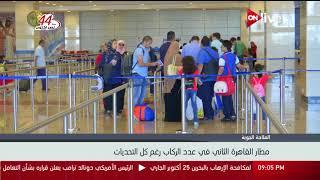 مطار القاهرة الأول إفريقيا في حركة الشحن الجوي