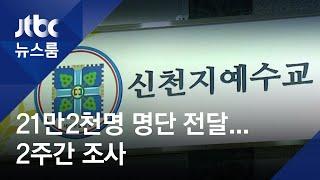 신천지 21만2천명 명단 전달…2주간 '증상' 전수조사 / JTBC 뉴스룸
