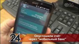 Мошенники сняли более 100 тысяч рублей с помощью услуги «мобильный банк»(, 2015-08-03T09:45:01.000Z)