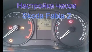 настройка часов Skoda Fabia 2
