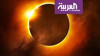 تفاعلكم | آخر كسوف في ٢٠١٩ يحجب الشمس عن الدول العربية