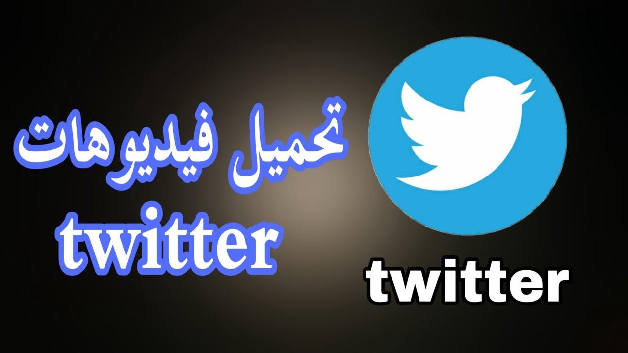 طريقة تحميل الفيديوهات من تويتر Twitter Youtube