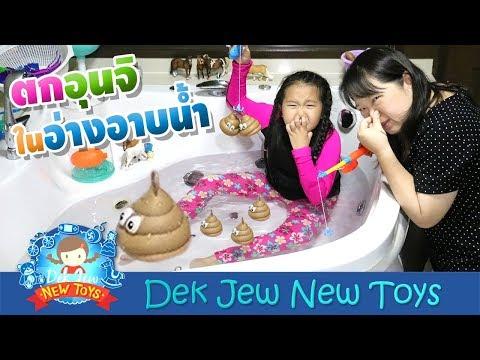 เด็กจิ๋ว | เกมส์ตกอุนจิ ในอ่างอาบน้ำ - วันที่ 28 Sep 2018