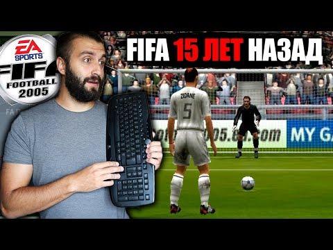 FIFA 15 ЛЕТ НАЗАД БЫЛА...